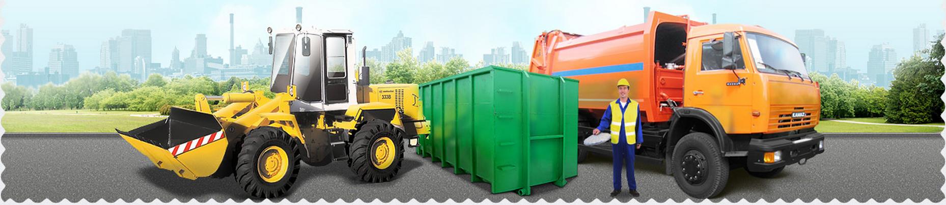 Вывоз мусора и ЖБО: ЭкоТрансСервис