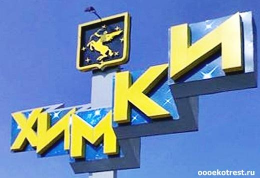 Въезд в Химки