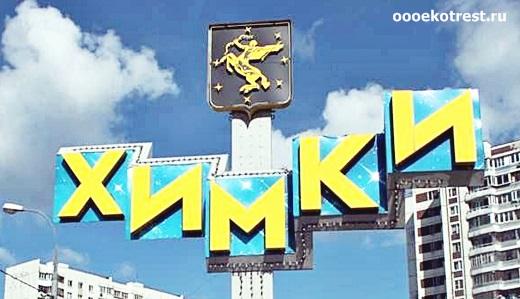 Добро пожаловать в Химки