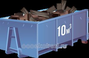 вывоз мусора в СВАО контейнером 10 м3