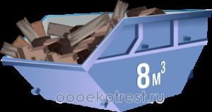 Вывоз строительного мусора в ЮАО контейнером 8 м3