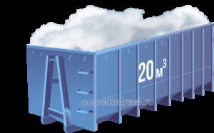 Вывоз снега контейнером 20 м3